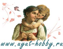 (c) Uyut-hobby.ru